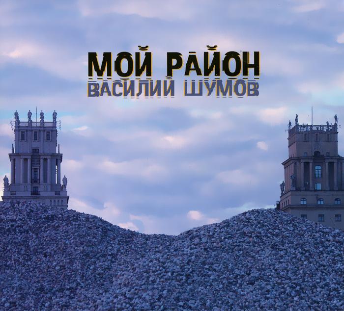 Василий Шумов. Мой район