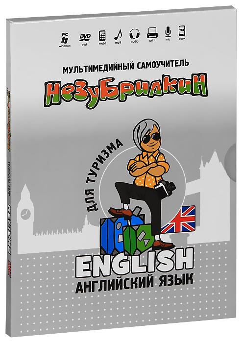 Незубрилкин. Английский язык для туризма
