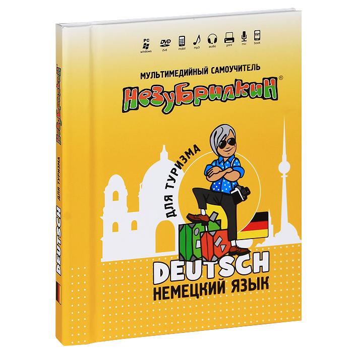 Незубрилкин. Немецкий язык для туризма