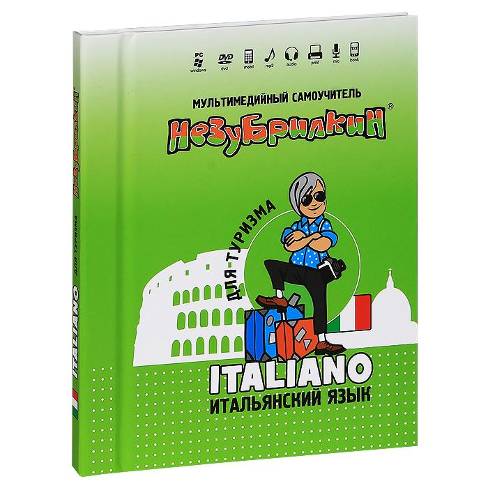 Незубрилкин. Итальянский язык для туризма