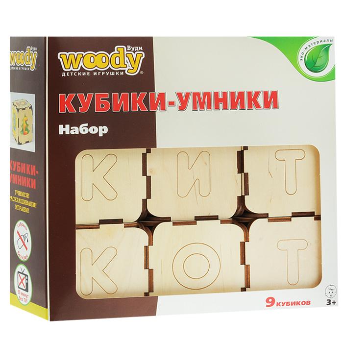 Обучающий набор Woody Кубики-умники, 9 элементовWI-00198Обучающий набор Кубики-умники предназначен для расширения и закрепления знаний малышей о буквах русского алфавита. Набор включает в себя девять кубиков, на каждой грани которых изображена буква русского алфавита. Наиболее используемые буквы дважды или трижды дублируются (всего 54 буквы), что дает возможность составлять большее количество слов. Кубики изготовлены из дерева, все углы скруглены. С помощью набора ребенок сможет создавать из кубиков различные конструкции, составлять и комбинировать слова, кроме того, кубики можно разукрашивать, развивая творческие способности и фантазию.