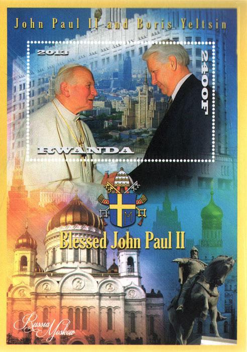 Почтовый блок Иоанн Павел II и Борис Ельцин. Руанда. 2013 годL2070 EПочтовый блок Иоанн Павел II и Борис Ельцин. Руанда. 2013 год. Размер блока 15,7 х 11,3 см. Размер марки 8 х 5 см. Сохранность хорошая.