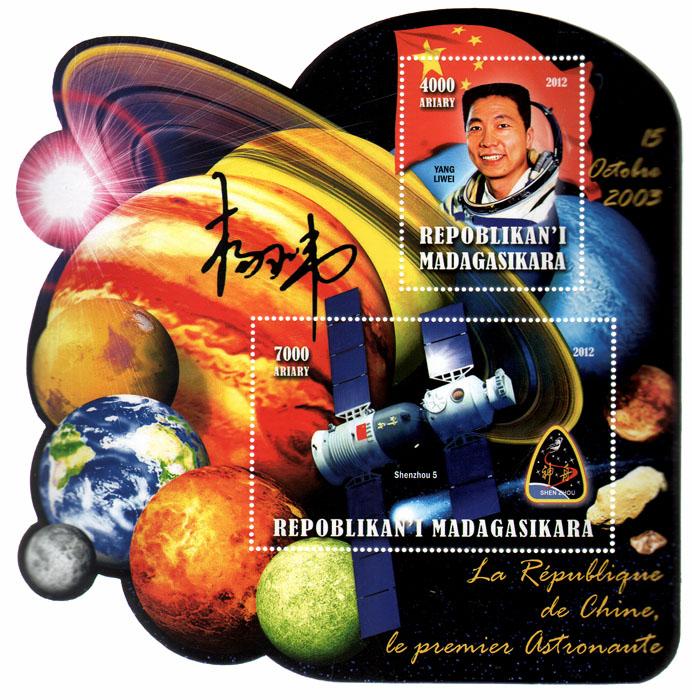 Почтовый блок Первый космонавт Китая. Мадагаскар. 2012 годL2070 EПочтовый блок Первый космонавт Китая. Мадагаскар. 2012 год. Размер блока 14,5 х 14,5 см. Размер марок 8 х 5 см, 5 х 4 см. Сохранность хорошая.