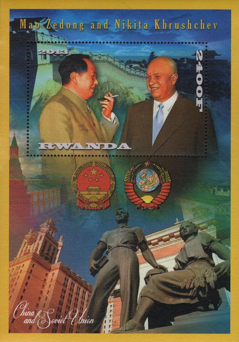 Почтовый блок Мао Цзэ Дун и Н. С. Хрущев. Руанда. 2013 годL2070 EПочтовый блок Мао Цзэ Дун и Н. С. Хрущев. Руанда. 2013 год. Размер блока 15,7 х 11,3 см. Размер марки 8 х 5 см. Сохранность хорошая.