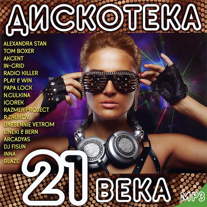 Дискотека 21 века (mp3) 2013 MP3 CD