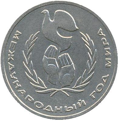 Монета номиналом 1 рубль Международный год мира. Медно-никелевый сплав. СССР, 1986 год131004Монета номиналом 1 рубль Международный год мира. Медно-никелевый сплав. СССР, 1986 год. Диаметр 3,1 см. Сохранность хорошая (из оборота).
