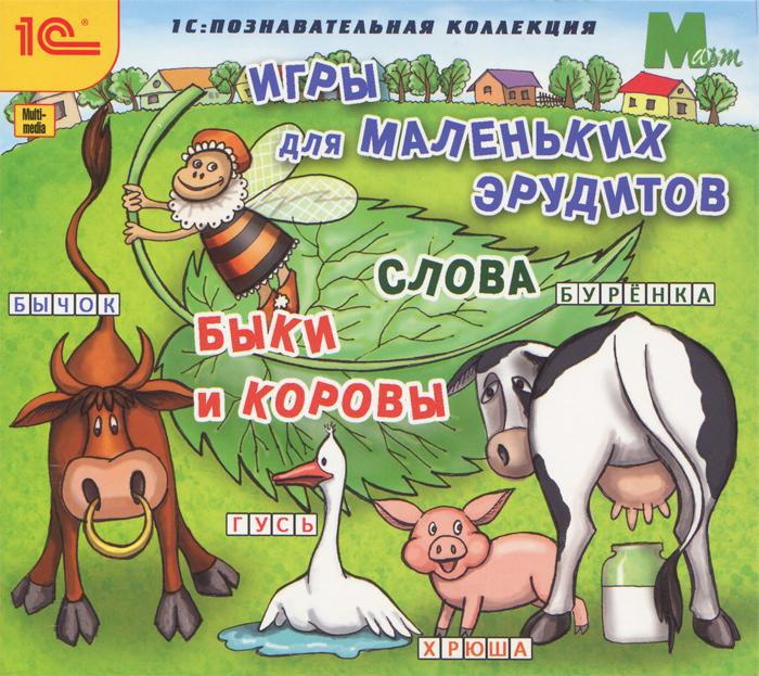 1С: Познавательная коллекция. Игры для маленьких эрудитов. Слова. Быки и коровы