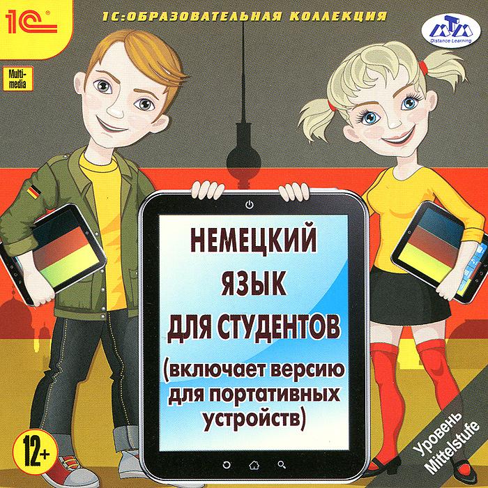 1С: Образовательная коллекция. Немецкий язык для студентов