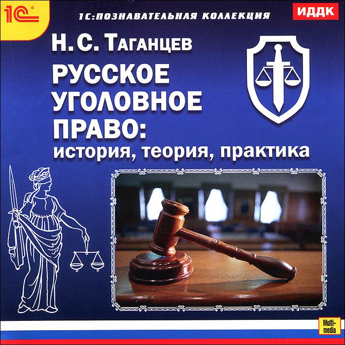 1С: Познавательная коллекция. Русское уголовное право: история, теория, практика