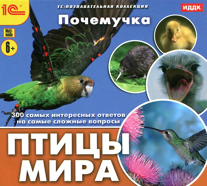 1С: Познавательная коллекция. Почемучка. Птицы мира