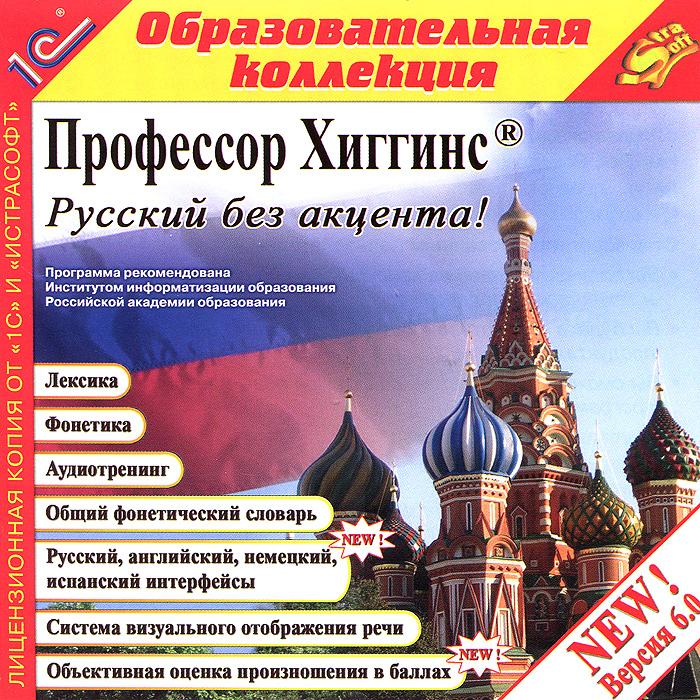 Профессор Хиггинс. Русский без акцента! Версия 6.0, 1С / Истрасофт