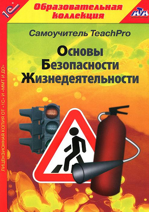 Самоучитель TeachPro Основы безопасности жизнедеятельности 1С / Мультимедиа технологии и дистанционное обучение