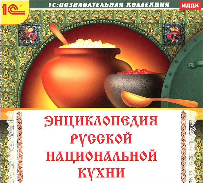 Энциклопедия русской национальной кухни