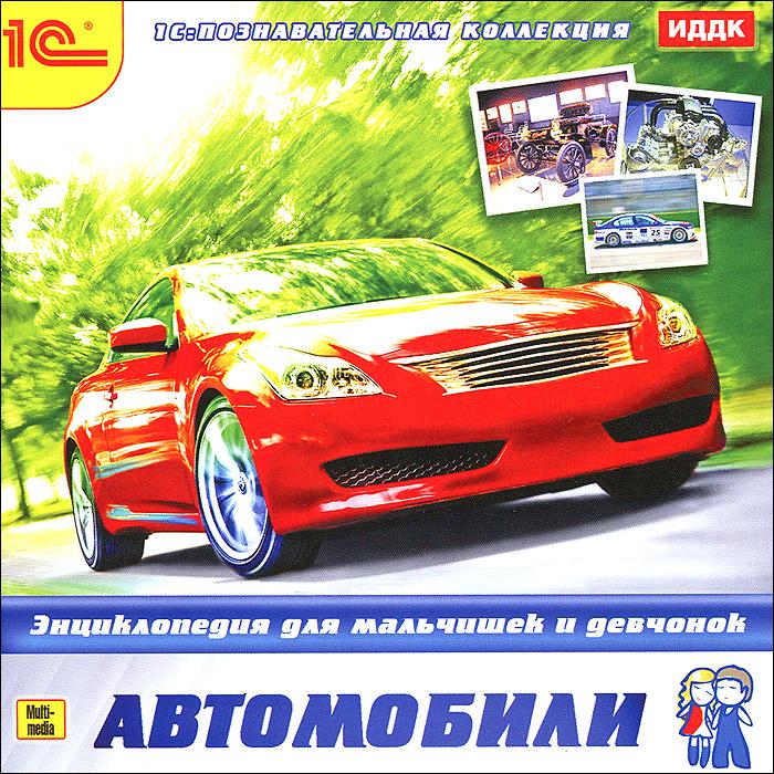 Энциклопедия для мальчишек и девчонок. Автомобили