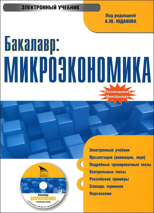 Бакалавр: Микроэкономика Кнорус
