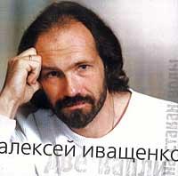 Алексей Иващенко. Две капли на стакан воды