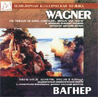 Вагнер. Оркестровые фрагменты из опер: Гибель Богов; Лоэнгрин; Тристан и Изольда