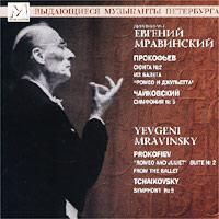 Сергей Прокофьев (1891 - 1953)