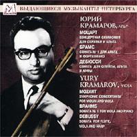 Юрий Крамаров, альт. Моцарт, Концертная симфония для скрипки и альта. Брамс, Соната № 1 для альта и фортепиано. Дебюсси, Соната для