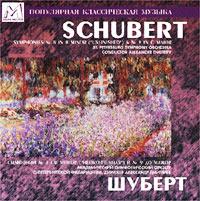 Шуберт. Симфонии №8 си минор (`Неоконченная`) и №9 до мажор 2002 Audio CD