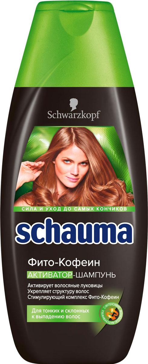 Schauma Шампунь Фито-Кофеин, для тонких и склонных к выпадению волос, 380 мл09012585Шампунь Schauma Фито-Кофеин укрепляет волосы изнутри и придает им силу. Комплекс из растительных экстрактов кофеина активирует волосяные луковицы. Укрепляет структуру волос от корней до самых кончиков Для заметно более сильных и густых волос.