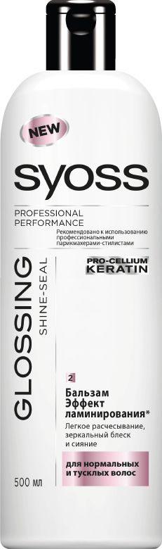 Syoss Бальзам Эффект Ламинирования Glossing Shine Seal, для номральных и тусклых волос, 500 мл