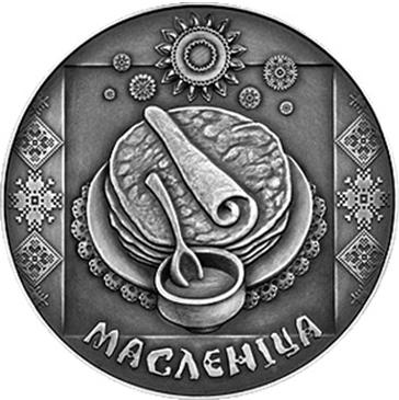 Монета номиналом 1 рубль Масленица. Медно-никелевый сплав. Беларусь, 2007 годL2070 EМонета номиналом 1 рубль Масленица. Медно-никелевый сплав. Беларусь, 2007 год. Диаметр 3,3 см. Состояние UMC. Монета помещена в капсулу.