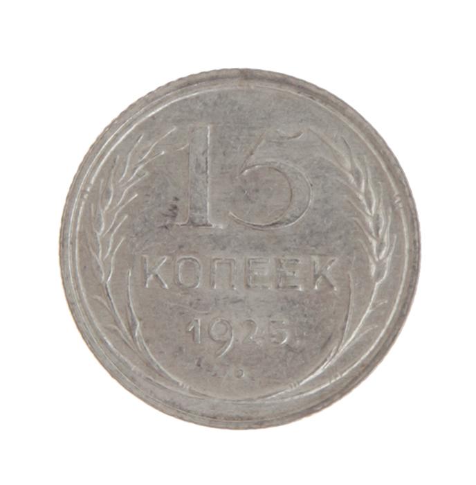 Монета номиналом 15 копеек. СССР. 1925 годL2070 EМонета номиналом 15 копеек. СССР. 1925 год. Диаметр 19,56 мм. Вес 2,7 г. Сохранность хорошая.