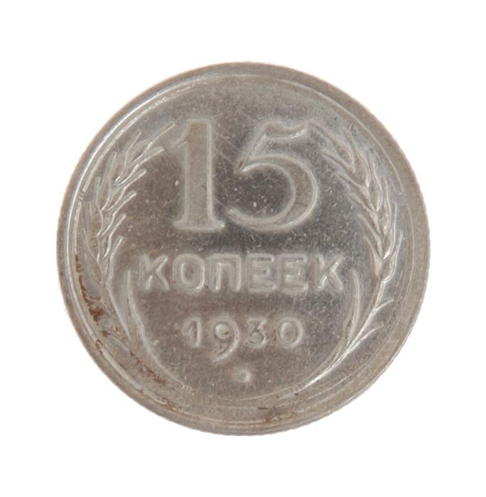 Монета номиналом 15 копеек. СССР. 1930 годL2070 EМонета номиналом 15 копеек. СССР. 1930 год. Диаметр 19,56 мм. Вес 2,7 г. Сохранность хорошая.