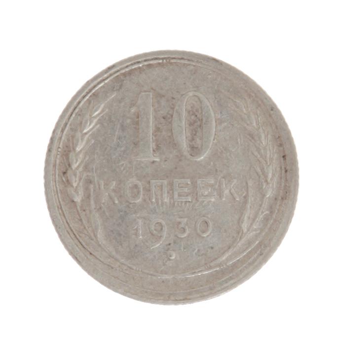 Монета номиналом 10 копеек. СССР. 1930 годAR-17Монета номиналом 10 копеек. СССР. 1930 год. Диаметр 17,27 мм. Вес 1,8 г. Сохранность хорошая.