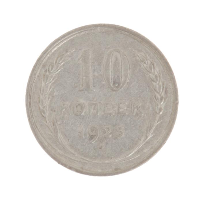 Монета номиналом 10 копеек. СССР. 1925 годОС27728Монета номиналом 10 копеек. СССР. 1925 год. Диаметр 17,27 мм. Вес 1,8 г. Сохранность хорошая.