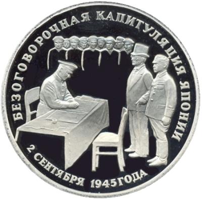 Монета номиналом 3 рубля Безоговорочная капитуляция Японии. 2 сентября 1945 года. Proof в запайке. Металл. Россия, 1995 год