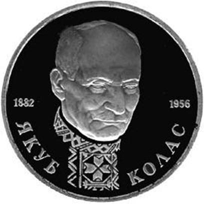Монета номиналом 1 рубль