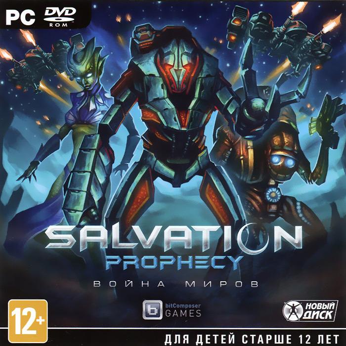 Salvation Prophecy. Война миров
