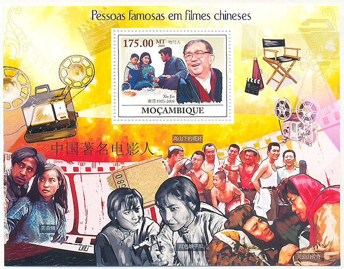 Почтовый блок Известные люди китайского киноискусства. Мозамбик. 2009 годL2070 EПочтовый блок Известные люди китайского киноискусства. Мозамбик. 2009 год. Размер марки 4,7 х 3,8 см, размер блока 12,2 х 11,2 см. Сохранность хорошая.