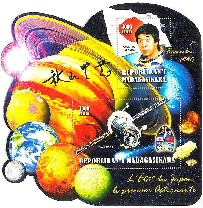 Малый лист Первый космонавт Японии. Мадагаскар. 2012 годL2070 EМалый лист Первый космонавт Японии. Мадагаскар. 2012 год. Размер марок 5 х 4, 8 х 5 см. Размер блока 14 х 14,5 см. Сохранность хорошая.