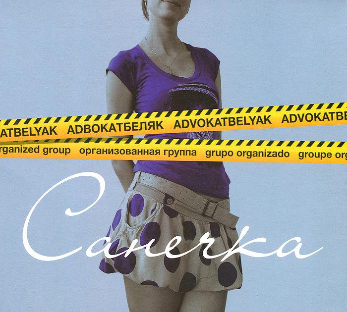 Диск упакован в Jewel Case и вложен в картонную коробку. Издание содержит 32-страничный буклет с фотографиями и текстами песен на русском языке.