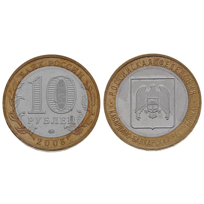 Комплект из 2 монет номиналом 10 рублей Кабардино-Балкарская Республика. Цветные металлы. СПМД и ММД. Россия, 2008 годL2070 EМонета имеет круглую форму и состоит из кольца желтого цвета (латунь) и диска белого цвета (мельхиор). Материал монеты не обладает ферромагнитными свойствами. Диаметр монеты 27,0 мм. Номинал монеты 10 рублей. Качество хорошее, из оборота. Аверс: в центре диска – обозначение достоинства монеты «10 РУБЛЕЙ». Внутри цифры «0» – скрытые, видимые поочередно при изменении угла зрения изображения цифры «10» и надписи «РУБ». В нижней части диска – товарный знак монетного двора. В верхней части кольца по окружности – надпись: «БАНК РОССИИ», в нижней – дата «2008», слева и справа – стилизованные ветви растений, переходящие на диск. Реверс: изображение герба Кабардино-Балкарской Республики, по окружности - надписи: вверху - РОССИЙСКАЯ ФЕДЕРАЦИЯ, внизу - КАБАРДИНО-БАЛКАРСКАЯ РЕСПУБЛИКА. Художник: А.Д. Щаблыкин. Скульптор: Компьютерное моделирование. Чеканка: Московский монетный двор (ММД) и Санкт-Петербургский монетный двор (СПМД) Оформление 300 рифлений и надпись ДЕСЯТЬ РУБЛЕЙ,...