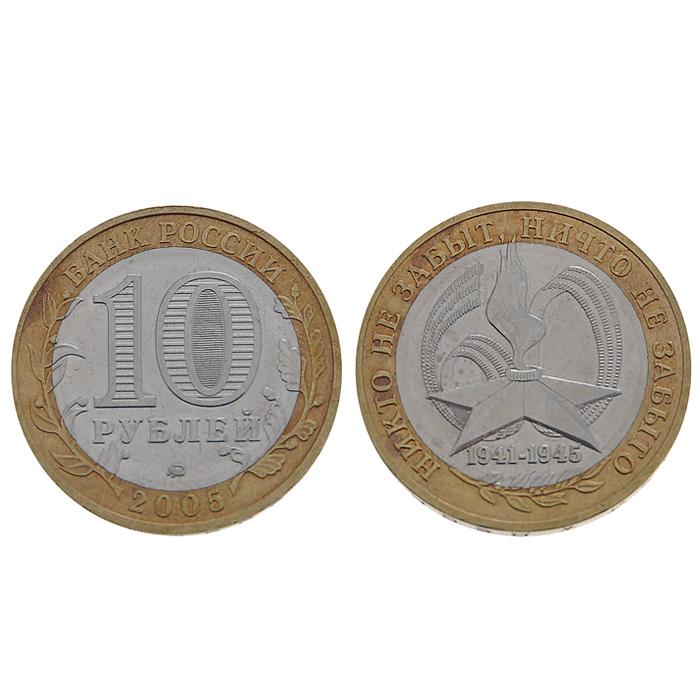 Комплект из 2 монет номиналом 10 рублей  Никто не забыт, ничто не забыто. 1941-1945 . Цветные металлы. СПМД и ММД. Россия, 2005 годL2070 EМонета имеет круглую форму и состоит из кольца желтого цвета (латунь) и диска белого цвета (мельхиор). Материал монеты не обладает ферромагнитными свойствами. Диаметр монеты 27,0 мм. Номинал монеты 10 рублей. Качество хорошее, из оборота. Аверс: в центре диска – обозначение достоинства монеты «10 РУБЛЕЙ». Внутри цифры «0» – скрытые, видимые поочередно при изменении угла зрения изображения цифры «10» и надписи «РУБ». В нижней части диска – товарный знак монетного двора. В верхней части кольца по окружности – надпись: «БАНК РОССИИ», в нижней – дата «2005», слева и справа – стилизованные ветви растений, переходящие на диск. Реверс: на диске – Вечный огонь в виде пятиконечной звезды в обрамлении ленты, изображающей цифру «60», внизу – даты «1941-1945», на кольце по окружности – надпись: «НИКТО НЕ ЗАБЫТ, НИЧТО НЕ ЗАБЫТО», внизу – изображение ветви лавра. Художник: С.А. Козлов. Скульптор: Компьютерное моделирование. Чеканка: Московский Монетный Двор (ММД), Санкт-Петербургский монетный...