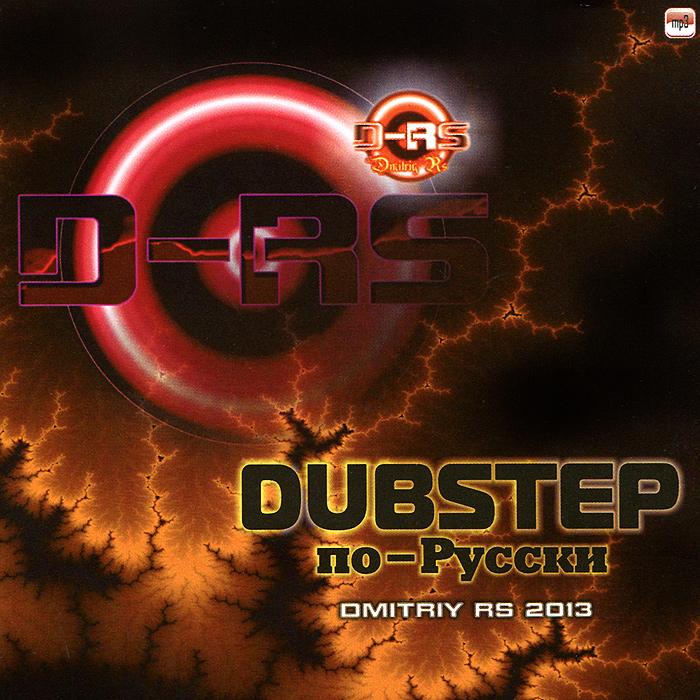 Dubstep по-русски (mp3) 2013 MP3 CD