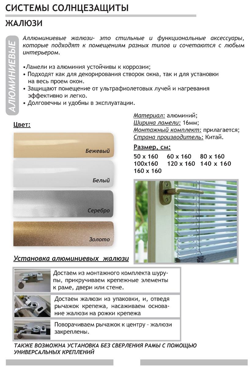 Жалюзи Эскар 140 х 160 см, горизонтальные, алюминиевые, цвет: бежевый