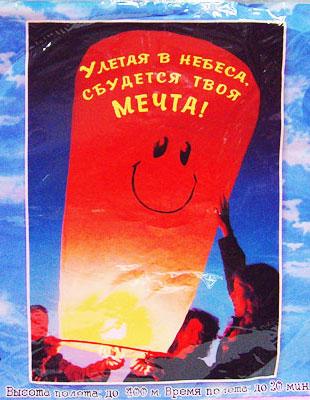 Фонарь желаний ЭВРИКА, цвет: синий91832На Востоке небесные фонарики пользуются большой популярностью. Перед запуском фонарика, пишется записка с желанием и привязывается к его основанию. Высота полета фонарика может достигать 400 метров, при этом вы будете около 20 минут наблюдать за яркой курсирующей по небу точкой. Китайский небесный фонарик станет оригинальным и незабываем дополнением к любому празднику! Характеристики: Материал: бумага, металл, парафин. Диаметр основания фонарика: 36 см. Изготовитель: Китай. Артикул: 91832. Уважаемые клиенты! Обращаем ваше внимание на цвет изделия. Цветовые варианты на фотографии служат для визуального восприятия товара. Цвет данного товара: синий. УВАЖАЕМЫЕ КЛИЕНТЫ! Обращаем ваше внимание на возможные изменения в дизайне упаковки. Поставка осуществляется в одном из двух приведенных вариантов упаковок в зависимости от наличия на складе....
