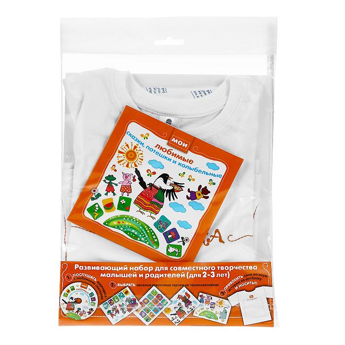 Развивающий набор для детского творчества