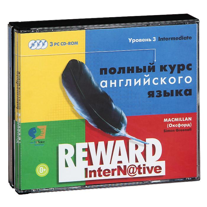 Reward InterN@tive Intermediate. Уровень 3