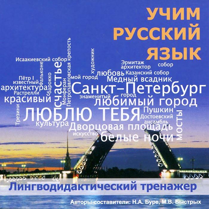 Учим русский язык. Лингводидактический тренажр: Люблю тебя