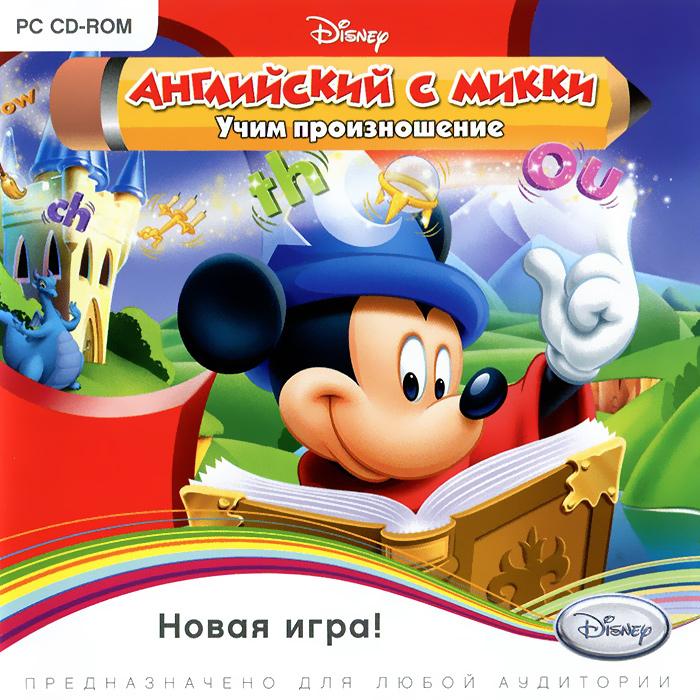 Английский с Микки. Учим произношение Новый Диск / Disney Interactive