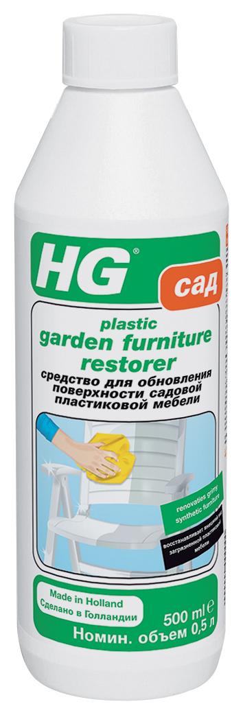 Средство HG для обновления поверхности пластиковой садовой мебели, 500 мл