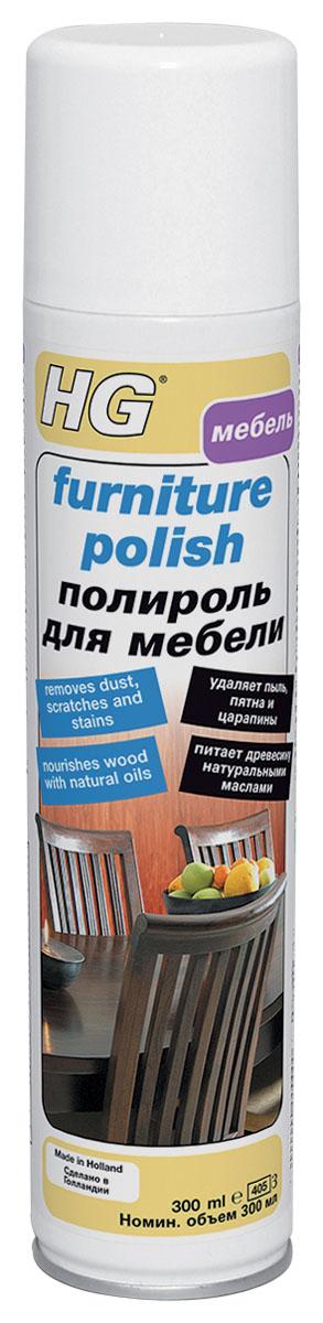 Полироль HG для мебели, 300 мл268030161Удобный в применении полироль быстро и легко очищает поверхность мебели как деревянной, так и синтетической. Эффективно справляется с жировыми и масляными пятнами, пылью, грязью, следами от пальцев и другими загрязнениями. Придаёт мебели глянцевый блеск. Создаёт защитную плёнку на поверхности, которая препятствует загрязнению. Характеристики: Объем: 300 мл. Размер упаковки: 23 см х 6,5 см х 4,5 см.