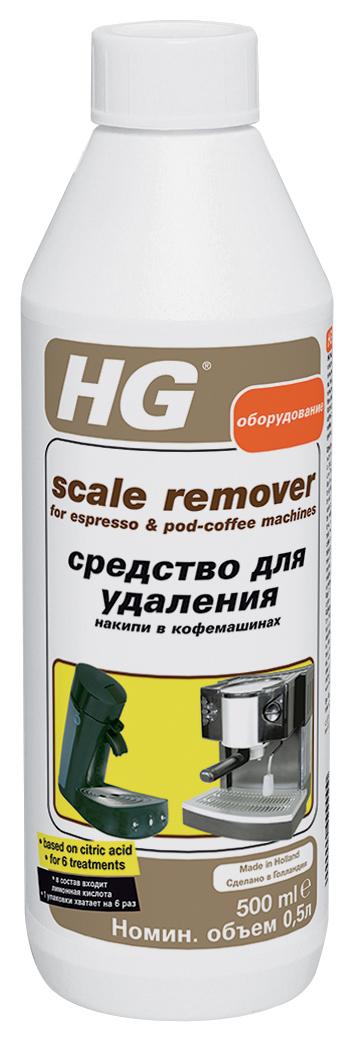 Средство HG для удаления накипи в кофемашинах, 500 мл323050161Средство HG специально разработано для быстрого и безопасного удаления накипи в эспрессо- и кофемашинах. Благодаря высокой концентрации быстро действует и идеально справляется с накипью. Средство не оставляет запаха и биологически безопасно. Регулярное применение гарантирует качественное приготовление кофе и экономит энергию. Применение: для всех автоматических кофемашин. Инструкции по применению: Растворите 75 мл средства в 750 мл воды и залейте раствор в резервуар для воды. Оставьте средство действовать на 10 минут. Включите аппарат и подождите, пока половина жидкости не прольется внутрь. Выключите машину и оставьте раствор действовать в течение еще 10 минут. Включите аппарат и оставьте работать до окончания цикла. Затем 3 раза включайте машину, наполненную только чистой водой. Внимание: Перед применением прочитайте инструкцию к кофемашине на предмет совместимости с данного вида средствами. Не используйте на поверхностях, неустойчивых к кислоте, таких...