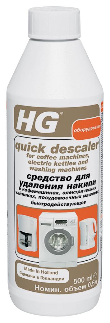 Средство HG для удаления накипи, 500 мл174050161Средство HG предназначено для удаления известковой накипи с водонагревательных элементов кофеварок, чайников, утюгов, посудомоечных и стиральных машин. Продукт очень быстро действует благодаря своему составу и идеально справляется с накипью. Биологически безопасен. Не оставляет запаха. Регулярное применение средства экономит энергию и продлевает жизнь электрических приборов. Применение: для стиральных машин, кофемашин, посудомоечных машин, электрочайников, кипятильников. Кофемашина: растворите 50 мл средства в 500 мл воды, залейте раствор в емкость для воды. Включите кофемашину и дайте ей завершить полный цикл работы, затем вылейте раствор. В случае необходимости повторите обработку. Для удаления остатков средства дайте машине отработать полный цикл с чистой водой несколько раз. Электрический чайник: растворите 50 мл средства в 500 мл воды, затем налейте в чайник. Не включайте чайник, оставьте раствор действовать в течение 40 минут. Вылейте воду. В...